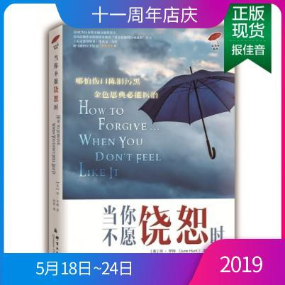 Lm09vn wholesale books | newspaper good news | when you do not want to forgive