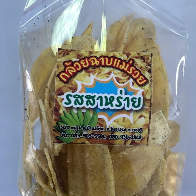 กล้วยฉาบรสสาหร่าย ขนาด 200 กรัม
