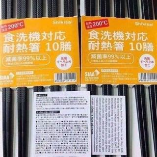 Đũa siêu sạch tích kiệm TH45S