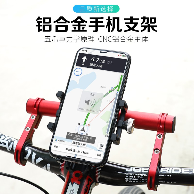 Full 188 shipments bicycle battery car electric car mobile phone navigation bracket bicycle takeaway rider universal mob