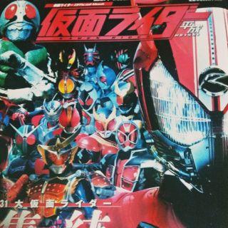 [ Mã SPE48074 hoàn xu 10k đơn từ 50k] Kamen rider official mook vol. 0 ( chính hãng)