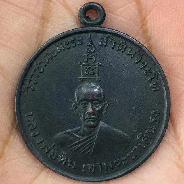 เหรียญหลวงพ่อหิน วัดเขาพระยาเดินธง รุ่นแรก บล๊อควงเดือน เหรียญสวยงามสมบูรณ์บรรยายด้วยภาพครับ