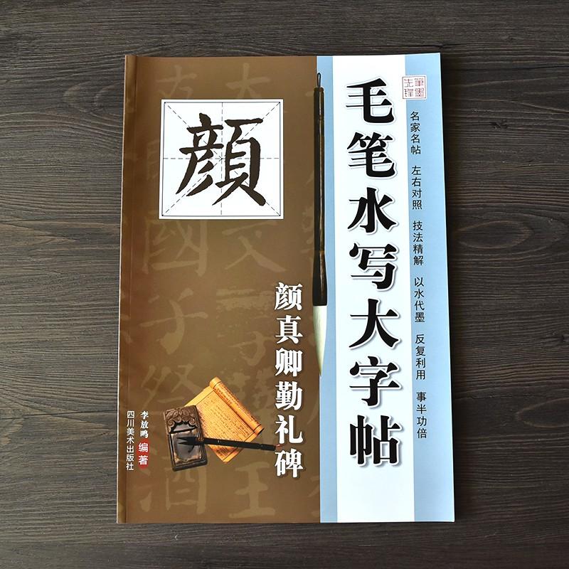 สมุดระบายสีเขียนพู่กันจีน