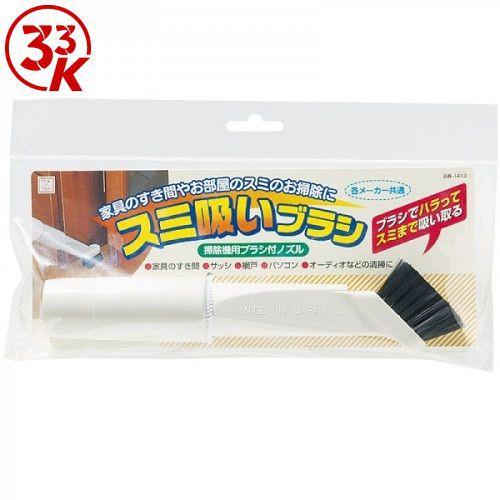 [Đồng giá 33k] Đầu bàn chải dùng cho máy hút bụi Kokubo sử dụng hút bui khe rãnh trong nhà Nhật Bản