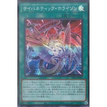 [ Zare Yugioh ] Lá bài thẻ bài SD41-JPP03 - Cybernetic Horizon - Super Rare