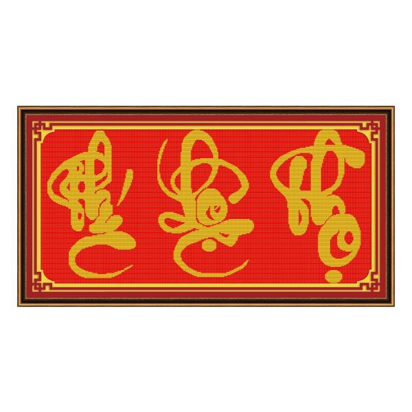 Phúc Lộc Thọ, KT Trung 51225