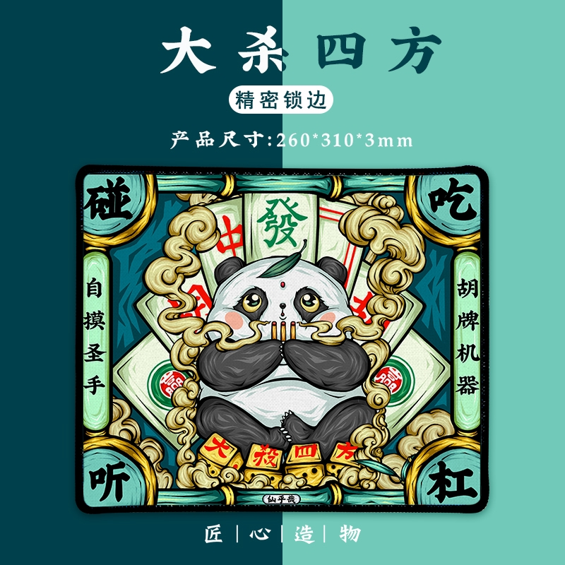 Tấm Lót Chuột Máy Tính In Hình Gấu Trúc Phong Cách Trung Hoa
