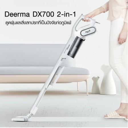 [พร้อมส่ง] Xiaomi Deerma DX700  เครื่องดูดฝุ่นพลังไซโคลน 2 in 1{ประกัน 90 วันครับ}