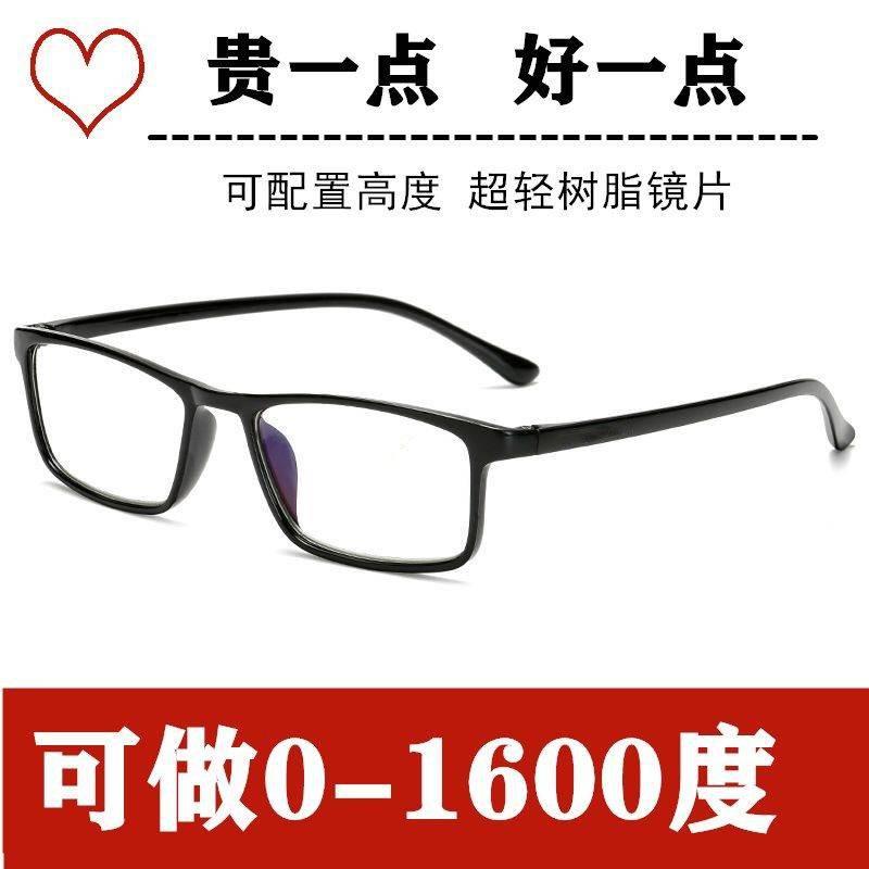 Kính nam Kính cận thị 100-1000 độ nam giới và phụ nữ nhựa tấm thành phẩm kính cận thị hoàn...