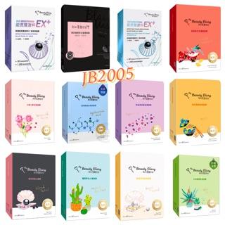 [Mã FMCGSALE giảm 5% đơn 300K] (Bản Đài) Mặt Nạ My Beauty Diary Đài Loan Miếng Lẻ (MBD Phổ Thông Natural Keys Series) thumbnail