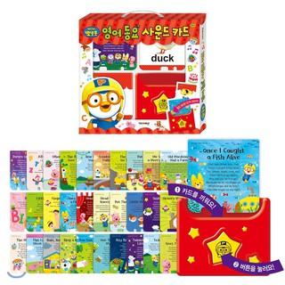 Máy nghe nhạc tiếng Anh cho trẻ emHàn Quốc-Pororo_English_song_card