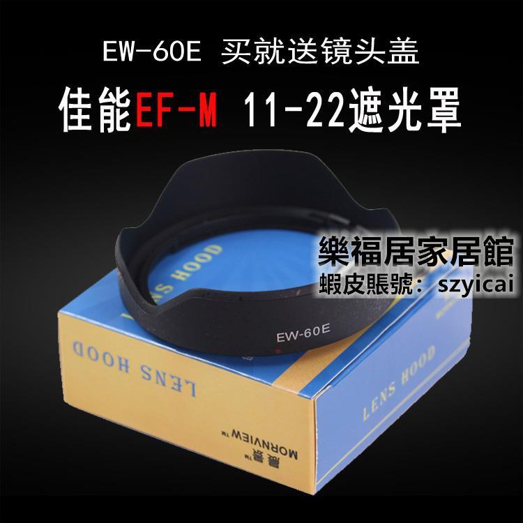 เลนส์ฮู้ดอุปกรณ์เสริมสําหรับกล้อง canon ef - m 11-22 stm ew - 60 eos m 2/m