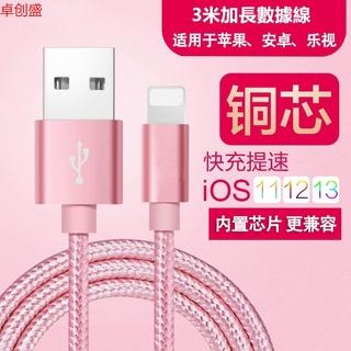Dây Cáp Hợp Kim Nhôm Dài 1m Cho 3m Iphone12
