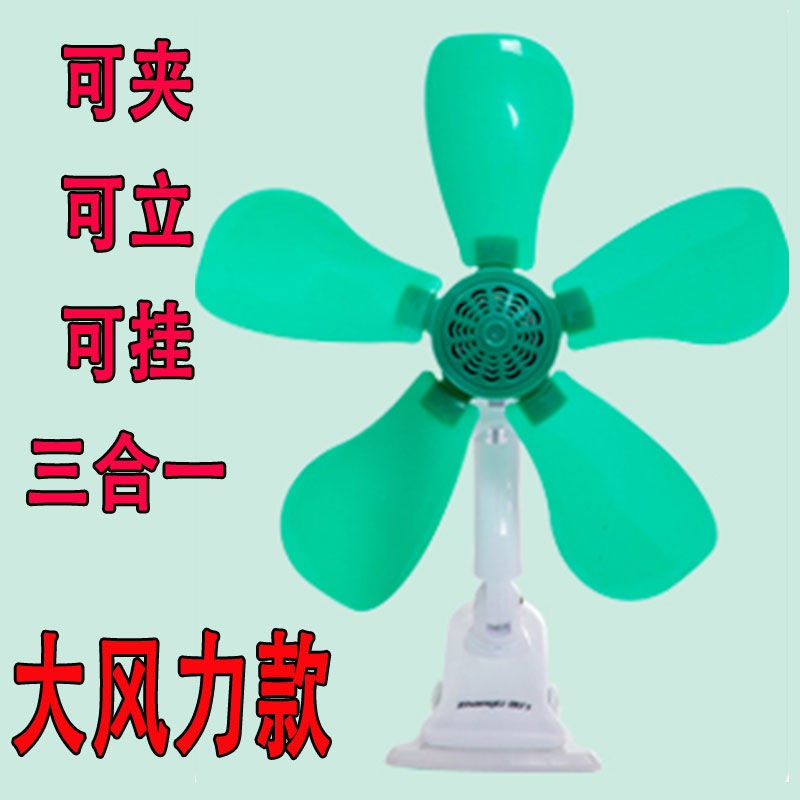 ☃✆✑◎❖✤☂﹍□▼■✾▪▼☼☫✇Mini electric fan small clamping wall-mounted mosquito net ceiling dormitory mute breeze bedside
