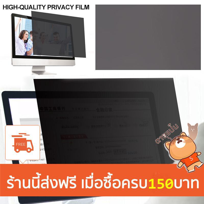 Privacy Filter Protective Film PET Screens Protector Ultra Thin Anti