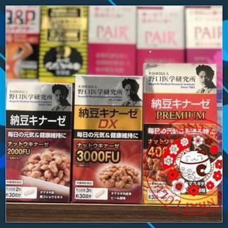 Viên uống Chống đột quỵ NOGUCHI NATTO KINASSE Nhật bản 2000fu/ 3000fu/ 4000fu/ 5000fu shopnhatlulu