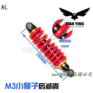 Bộ Giảm Xóc Phía Sau Cho Khỉ Con M3 M5 M6