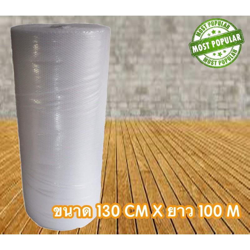 **สินค้าคุณภาพ แอร์บับเบิ้ล พลาสติกห่อหุ้ม หน้ากว้าง 130 ซม. ความยาว 100 เมตร