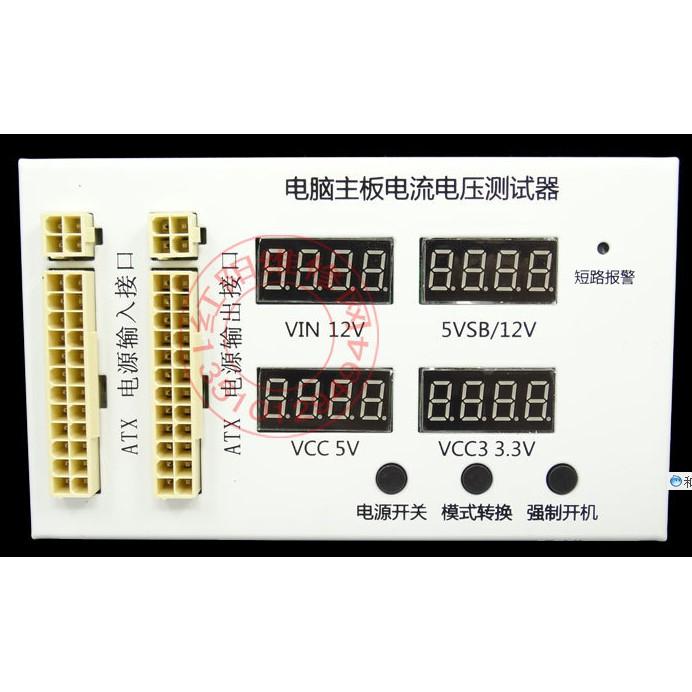 Hiện dòng ATX dùng sửa mainboard PC - 10001119 , 1261075527 , 322_1261075527 , 1200000 , Hien-dong-ATX-dung-sua-mainboard-PC-322_1261075527 , shopee.vn , Hiện dòng ATX dùng sửa mainboard PC