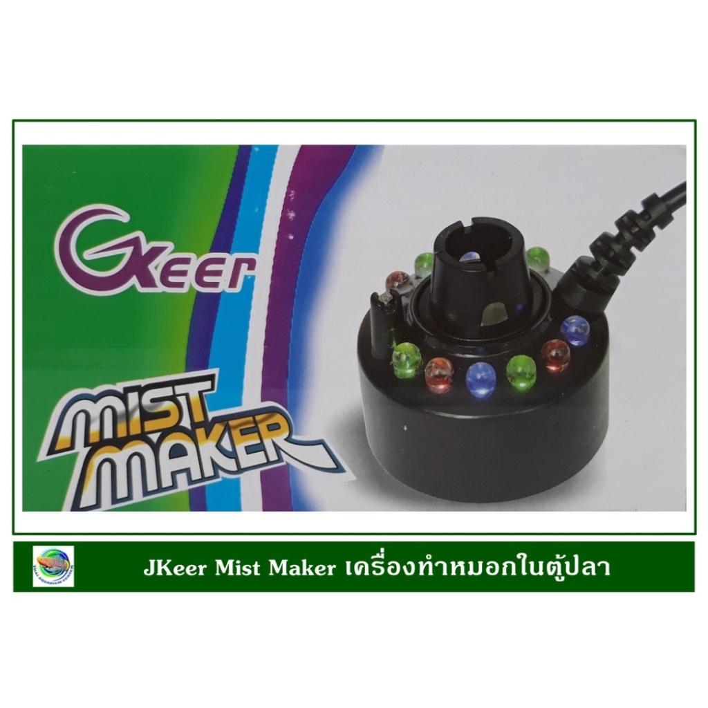 JKeer  Mist Maker เครื่องทำหมอกในตู้ปลาKeer  Mist Maker เครื่องทำหมอกในตู้ปลา
