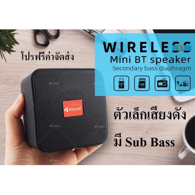 ลำโพงบลูทูธ Mini มี Sub Bass ให้เสียงเบสดีกว่าใคร คุณภาพเกินราคา มีวิทยุ FM ในตัว รองรับ SD Card มีไมค์ ประกัน 1 เดือน