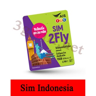 Sim Indonesia 3G/4G, Sim Du Lịch Indonesia Tốc Độ Cao Sahaha