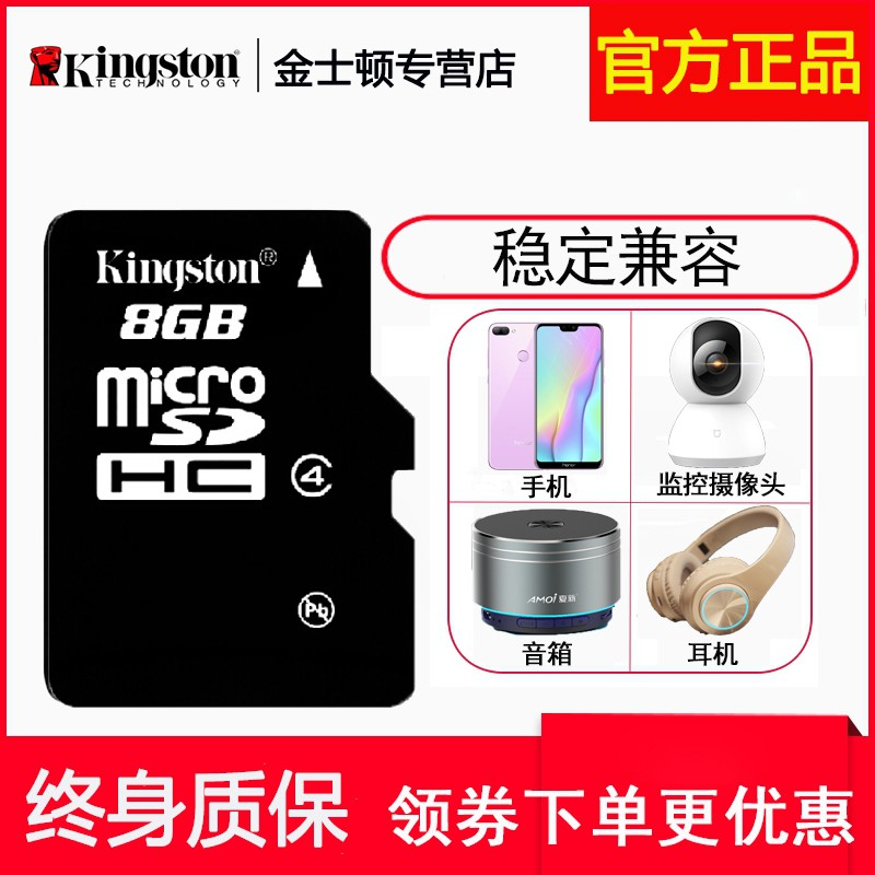 sd card?Kingston 8g memory card TF suitable for vivo Huawei Oppo Samsung Glory