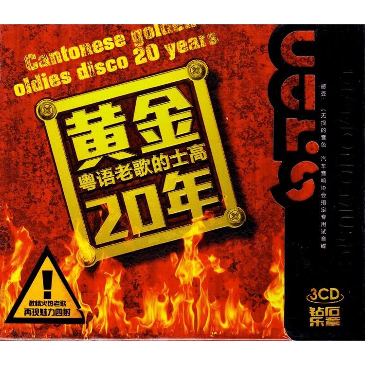 đĩa cd cd cho máy chơi nhạc