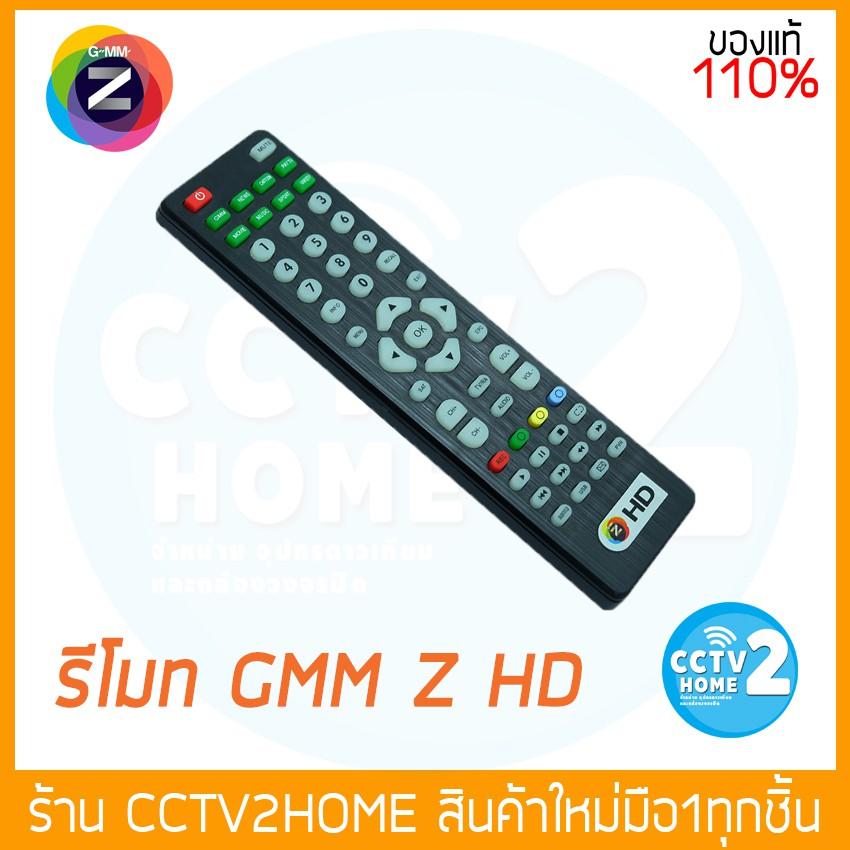 รีโมททีวี REMOTE CONTROL GMM Z HD