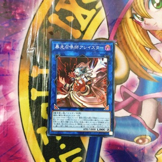 Thẻ bài Yugioh Aleister the Invoker of Madness OCG JP