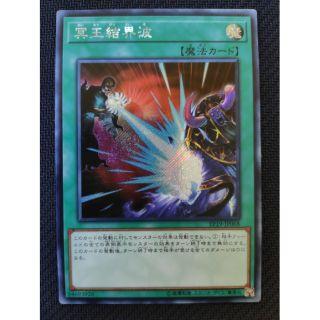 Thẻ bài OCG Dark Ruler No More