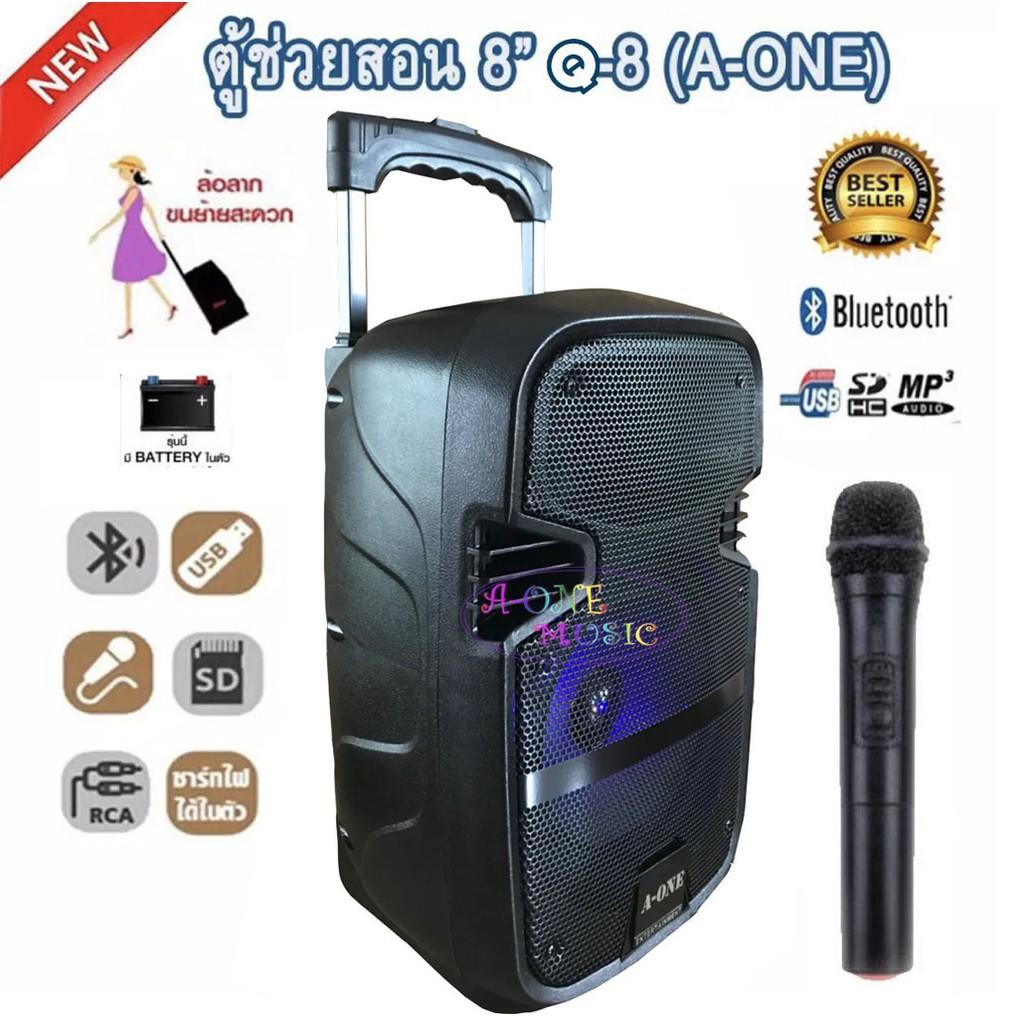 ตู้ลำโพงขยายเสียงเคลื่อนที่8นิ้ว BLUETOOTH/ USB +ไมค์ลอย A-ONE Q-8