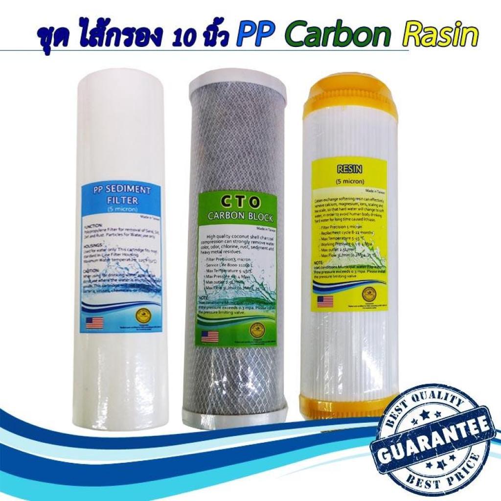 เครื่องใช้ไฟฟ้า ไส้กรองน้ำ 10 นิ้ว ครบชุด premium พีพี คาร์บอน เรซิ่นครื่องใช้ไฟฟ้า ไส้กรองน้ำ 10 นิ้ว ครบชุด premium พี