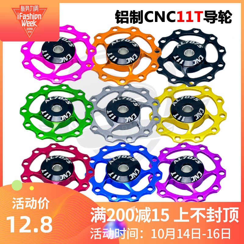 Full 188 shipments color CNC aluminum alloy 11T Palin bearing guide wheel Transmission Rear dialing Guide wheel 11T