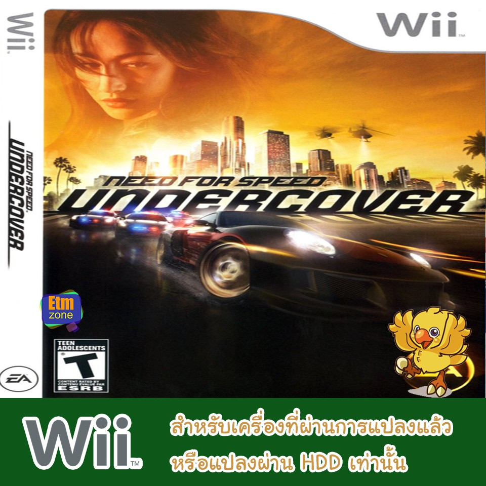Need for Speed - Undercover - Need for Speed Undercover
