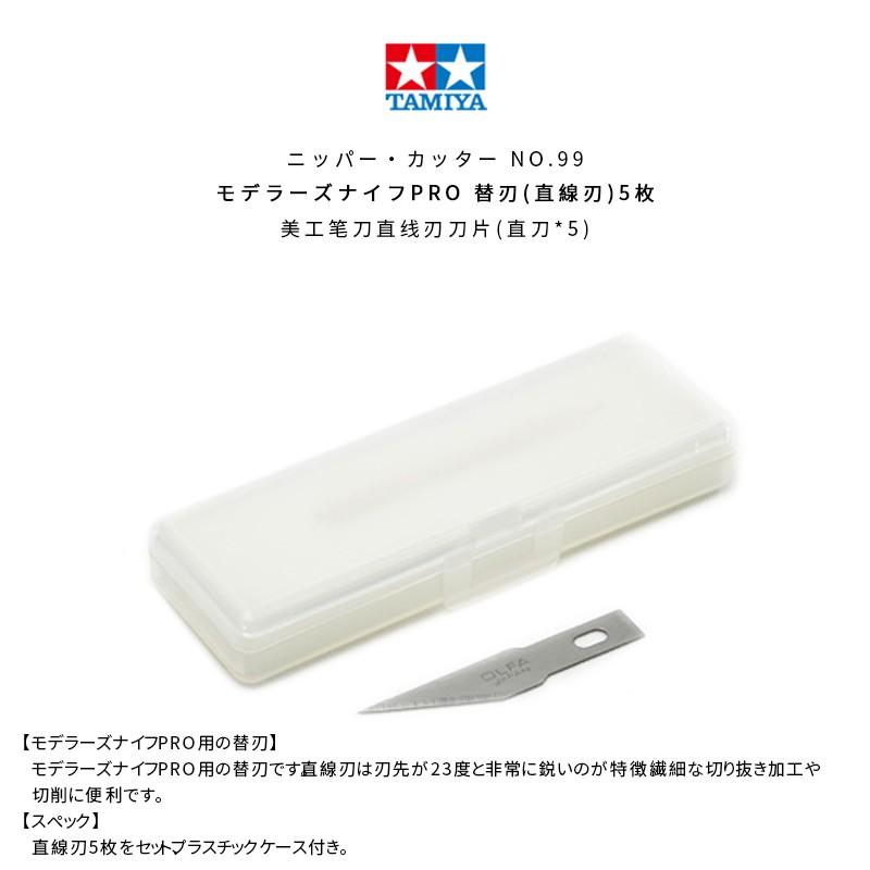 Dụng cụ mô hình TAMIYA – Lưỡi dao thay thế (5 lưỡii) 74099