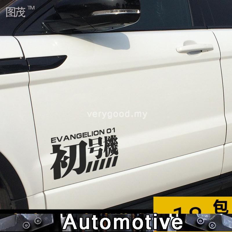 New Evangelion Car Sticker Short Edition First Machine No. 0 Machine Logo EVA Organization NERV