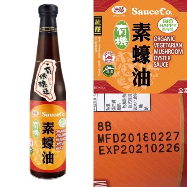 DẦU HÀO CHAY HỮU CƠ làm từ nấm của Đài Loan chai 420ml - 3013281 , 1042802582 , 322_1042802582 , 248000 , DAU-HAO-CHAY-HUU-CO-lam-tu-nam-cua-Dai-Loan-chai-420ml-322_1042802582 , shopee.vn , DẦU HÀO CHAY HỮU CƠ làm từ nấm của Đài Loan chai 420ml