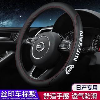 Phụ Kiện Trang Trí Cho Xe Ô Tô Nissan