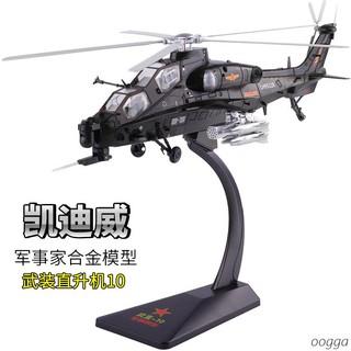 mô hình máy bay quân đội 1:48