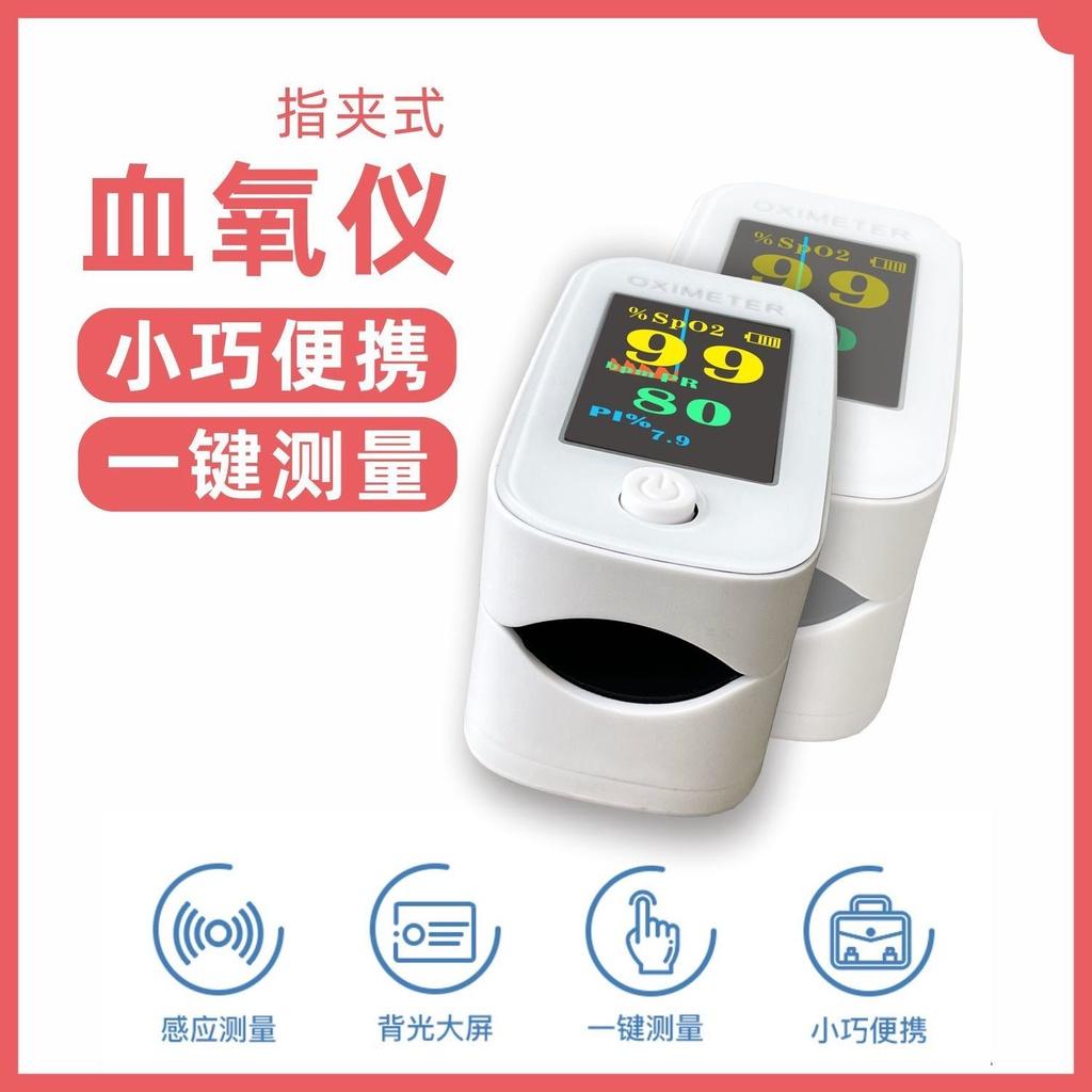 Máy đo nồng độ oxy trong máu ngón tay kẹp loại y tế kiểm tra độ bão hòa oxy trong máu hộ gia đình Máy kiểm tra mạch ngón