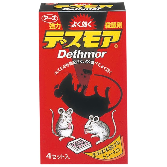 Diệt chuột Dethmor Nhật Bản - 2509391 , 307846557 , 322_307846557 , 145000 , Diet-chuot-Dethmor-Nhat-Ban-322_307846557 , shopee.vn , Diệt chuột Dethmor Nhật Bản