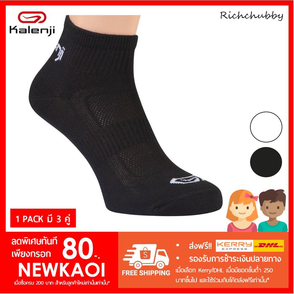 ถุงเท้าสำหรับใส่วิ่ง Kalenji รุ่น Ekiden ของแท้💯 สวมใส่สบาย!! 😆😍