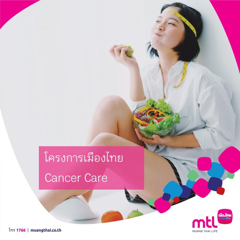 [E-voucher] เมืองไทย Cancer Care  สำหรับอายุ 41-59 ปี