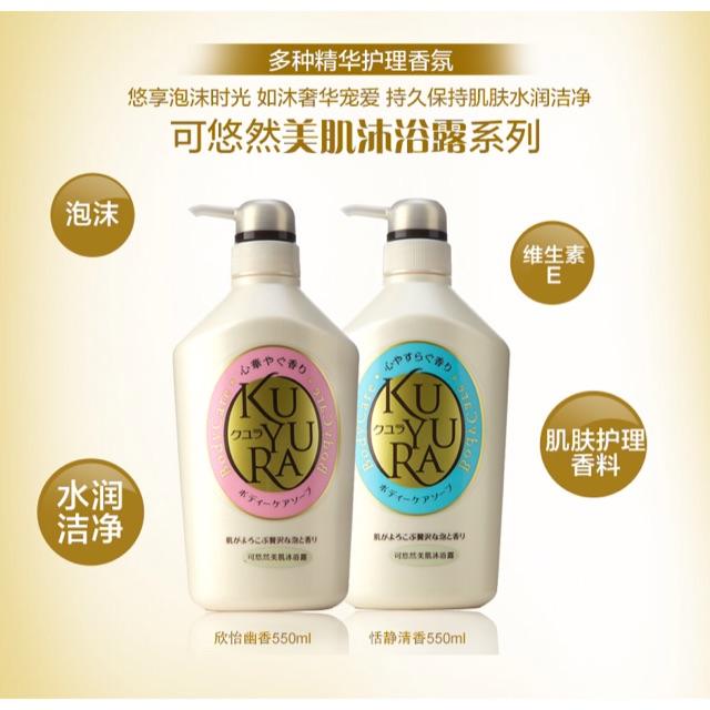 Sữa tắm Kuyura - Shiseido - 2525388 , 51466218 , 322_51466218 , 245000 , Sua-tam-Kuyura-Shiseido-322_51466218 , shopee.vn , Sữa tắm Kuyura - Shiseido