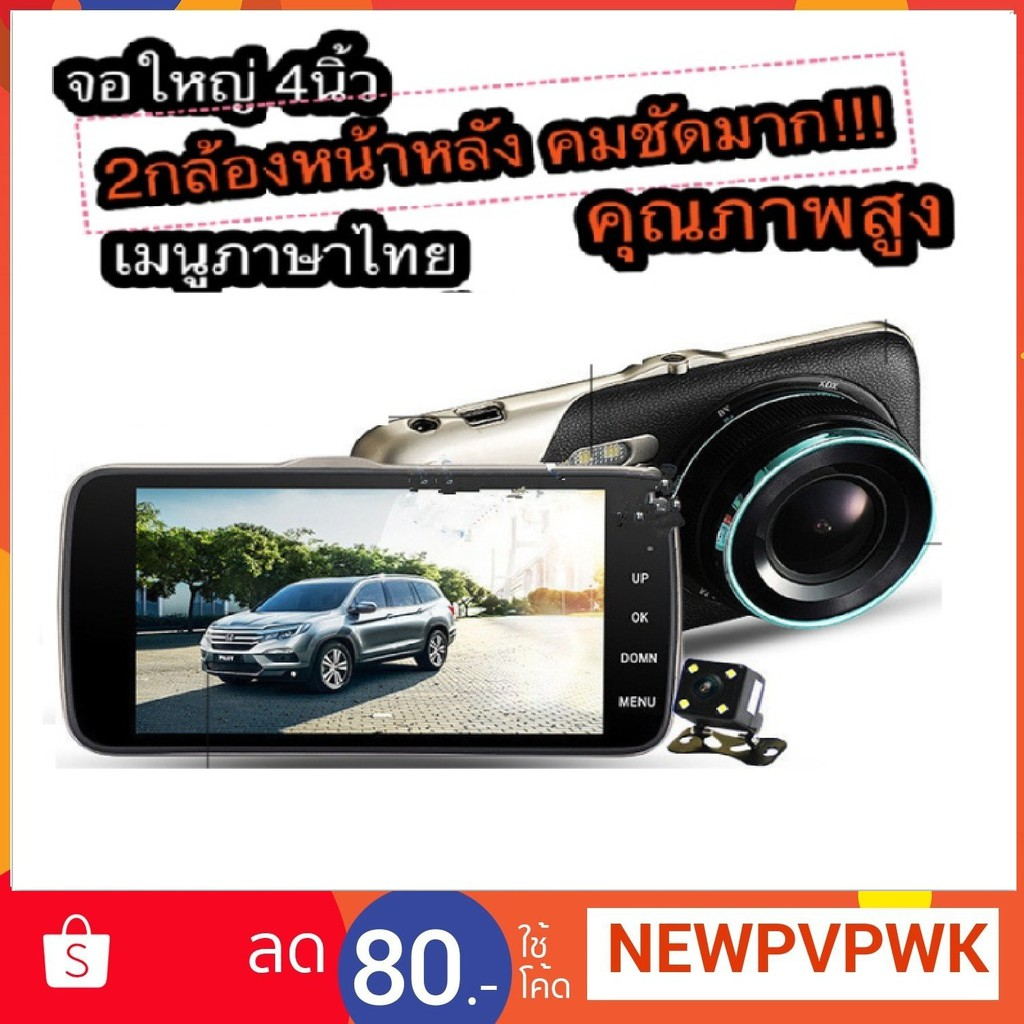 SALE!!!กล้องติดรถยนต์2กล้องหน้าหลัง Car Camera Record Full HD 1080P 4.0