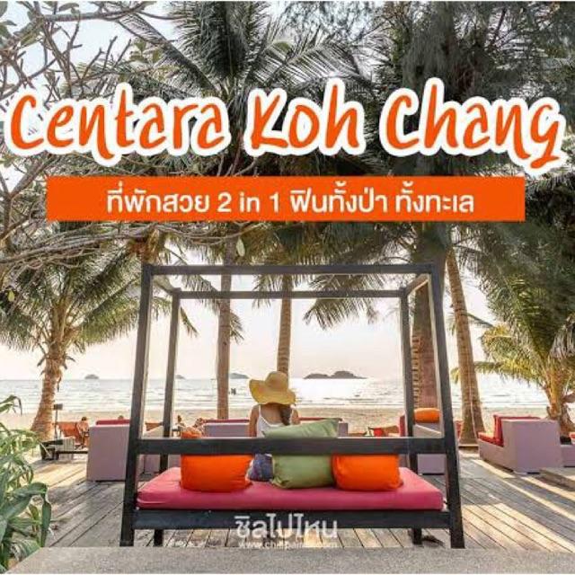 E-voucher Centara Tropicana Resort Koh chang