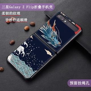 Ốp Điện Thoại Bảo Vệ Cho Samsung Galaxy Zflip F7000