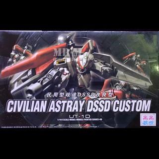 Gundam CIVILIAN ASTRAY DSSD CUSTOM + kèm base pose dáng (TT HONG LI)