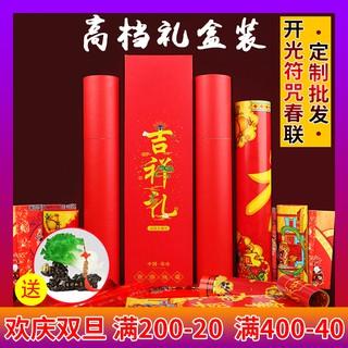 g Festival Chinese New Year couplet New Year blessing custom custom gift package